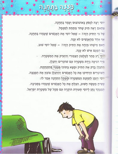 Nadav Workbook Page